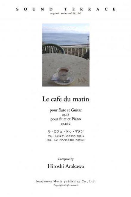 ル・カフェ・ドゥ・マタン Le Cafe du Matin~フルートとピアノ(ギター)のための 作品18