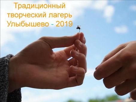 """Совсем скоро откроется летняя смена театрального лагеря """"Улыбышево-2019"""""""