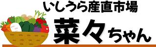 菜々ちゃんロゴ.png
