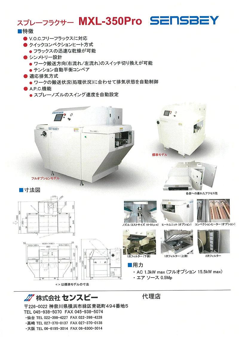 MLX-350 PRO