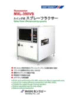 MXL-350VS (1).jpg