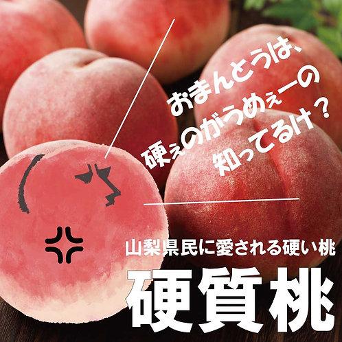 【硬質桃】皮ごと食べられる硬い桃【6玉2kg以上】