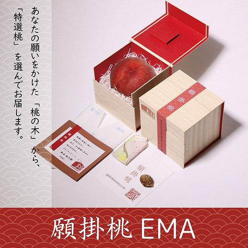 願掛桃 EMA(1個詰)送料税込