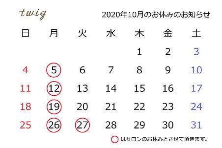 202010お休みのお知らせ.jpg