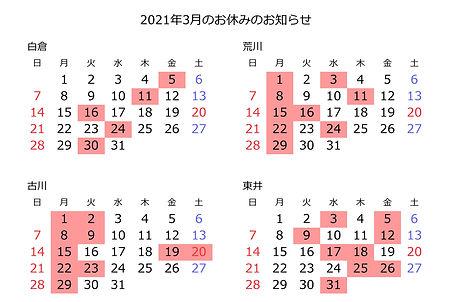 202103お休みのお知らせ.jpg