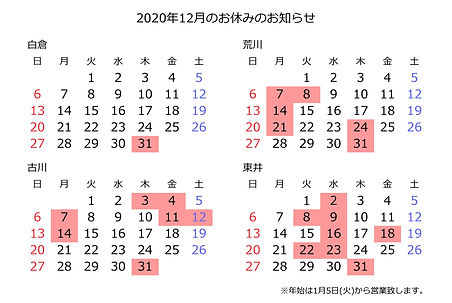 202012お休みのお知らせ.jpg