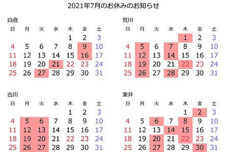 202107お休みのお知らせ.jpg
