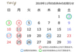 201911お休みのお知らせ.jpg