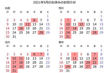 202105お休みのお知らせ.jpg