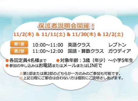 11/2木&11/11土&11/30木&12/2土 保護者説明会開催