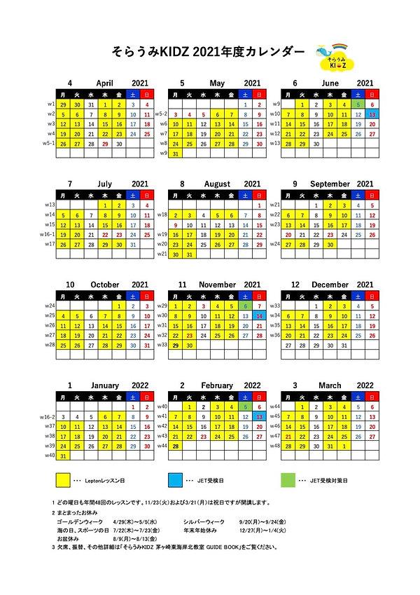 2021年度カレンダー.jfif