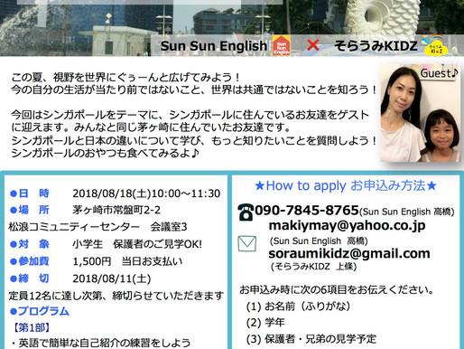 【参加者募集】8/18(土)「シンガポールとつながろう」