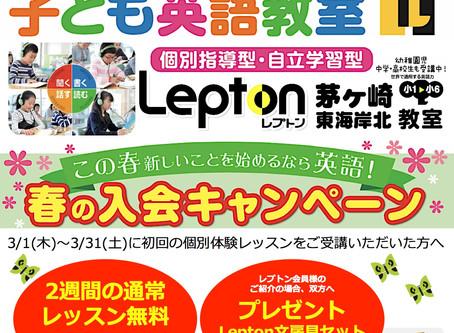 レプトン 春の入会キャンペーン