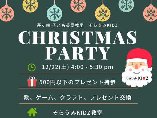 【受付開始】クリスマスパーティー