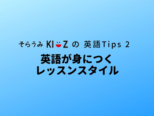 英語Tips 2 英語が身につくレッスンスタイル
