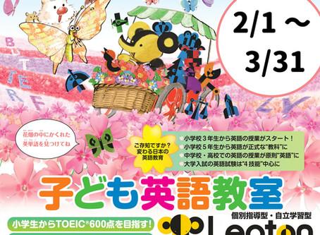 春の入会キャンペーン