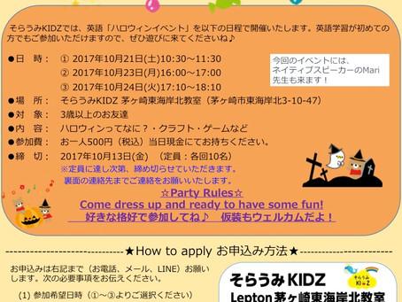 🎃【3歳〜小学生】英語でハロウィンイベント