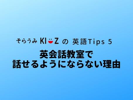 英語Tips 5 英会話教室で話せるようにならない理由