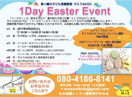 英語で1Day Easter Event🎵