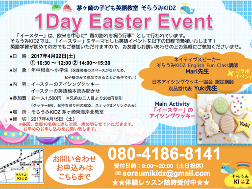 英語で1Day Easter Event🎵