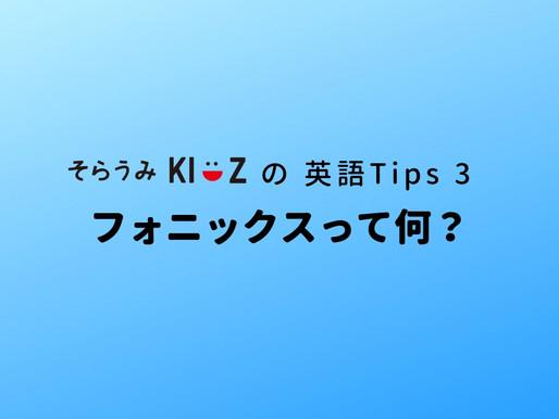 英語Tips 3 フォニックスって何?