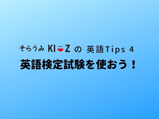 英語Tips 4 英語検定試検を使おう
