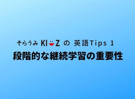 英語Tips 1 段階的な継続学習の重要性