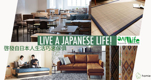 Live A Life Home,  Live A Japanese Life! 日本人生活巧思傢俱