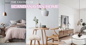 家居UTOPIA:北歐設計風格的幻想