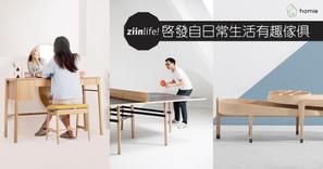 ||小店尋訪|| Ziinlife - 日常生活作設計啟發的有趣傢俱!