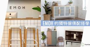 """EMOH®的獨特傢俱""""配搭""""學:以北歐傢俱/泰國傢俱DIY您的居家風格吧!"""