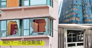 快來預防下一次超強颱風!這幾項小工程幫到您!