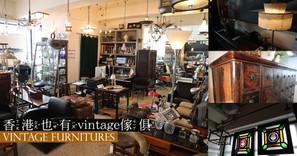 看厭了一式一樣的大牌傢俱 何不看看最為特別的Vintage傢俱?