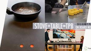 一張枱做曬所有嘢:烹飪、切菜、火鍋、飯枱、工作枱!
