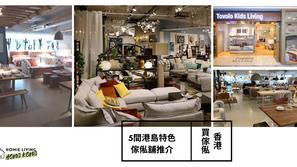 【香港買傢俬攻略】港島區 5 間必去特色傢俬舖推介