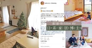 4個值得follow的日系北歐系的家居Instagrammers!