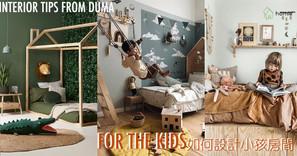 為你家的小主人設計最舒適的房間吧!