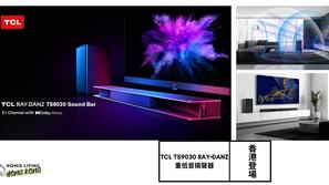TCL TS9030 RAY•DANZ 重低音揚聲器登陸香港 為屋企帶來劇院級享受