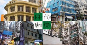 唐樓唐樓,光是名字也標誌著香港的殖民時代!走訪香港四代唐樓設計!