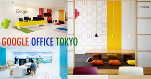東京Google的玩味Office Design