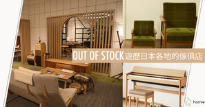 OUT OF STOCK - 搜羅日本不同地區的殿堂級傢俱店!