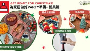 【🎄準備好聖誕 HOME PARTY 2.0🎄餐具篇】5步即可營造屋企聖誕聚餐氣氛!