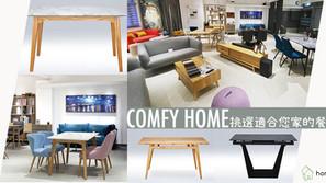 挑選適合您家居的餐桌 - 觀塘Comfyhome盛品空間
