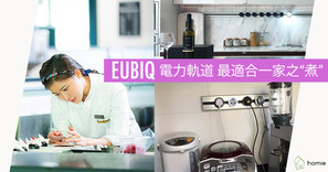 "EUBIQ電力軌道插座最啱一家之""煮""!"