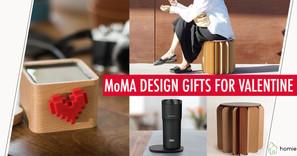 從MOMA DESIGN STORE 帶來有出自設計師的創意情人節禮物