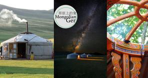 蒙古包。無敵大草原上的家