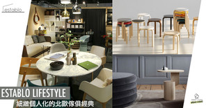 Establo Lifestyle 細緻個人化的北歐傢俱