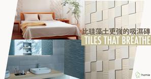 比珪藻土更強?浴室適用的可調節濕度的呼吸磚!