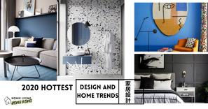 13個2020 HOME TRENDS 室內設計、家居佈置趨勢 你緊貼了嗎?