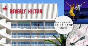 最能代表Lala Land的酒店-The Beverly Hilton!
